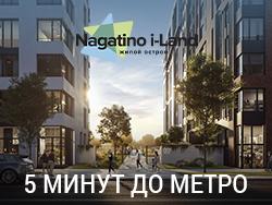 ЖК Nagatino i-Land Квартиры от 10 млн рублей.
